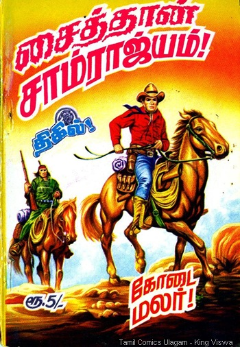 Thigil Comics Issue No 51 Saithan Samrajyam Front Cover