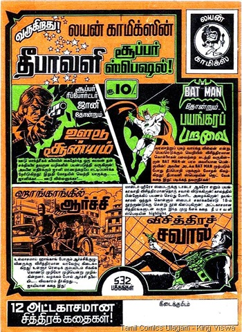 Lion Comics Issue 42 October 1986 Lion Diwali Super Special Advertisement Leaflet Page 1