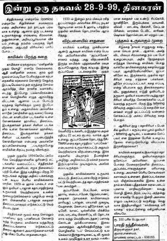 Dinakaran Tamil Daily 28-9-1999 The Story of Comics By Bharathi Nandheeswaran