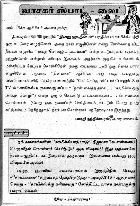 Lion Comics Issue No 157 Jan 2000 Millennium Special Bharathi Nandheeswaran's Article