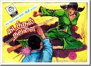 Rani Comics Issue No 354 Kadathal Thavalai MB