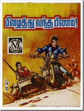 187 Pizhaithu Vandha Pinam Alternative Cover