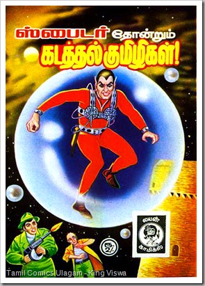 Lion Comics Issue No 10 Dated Feb 1985 Spider Kadaththal Kumizhigal The Bubbles od Doom