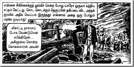 Muthu Comics Issue No 230 Dated Dec 1994 Agent John Steel Mandu Pona Nagaram Scene 3