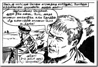 Rani Comics Issue No 26 Dated 15th July 1985 Ranuva Ragasiyam page 9 Panel 1