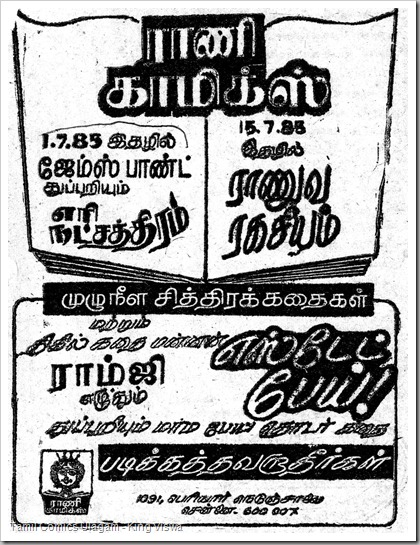 Rani Monthly Dated July 1985 Ad for Rani Comics 1st 15th July 1985