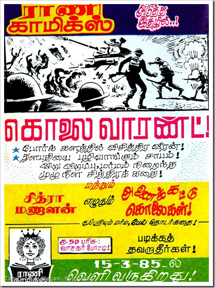 Rani Comics Issue No 17 Dated 1st Mar 1985 BackCover 007 Kadal Kollai Ad for Kolai Warrant