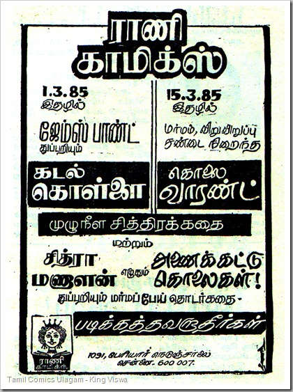 Rani Muthu Issue No 195 Dated March 1985 Rajesh Kumar oru Azhagana Aabathu Ad for Rani Comics Kolai Warrant