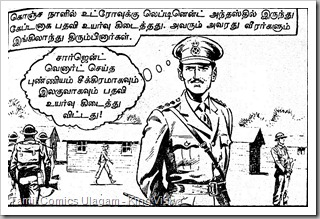 Rani Comics Issue No 18 Dated 15th Mar 1985 Kolai Warrant Page 19 Panel 1