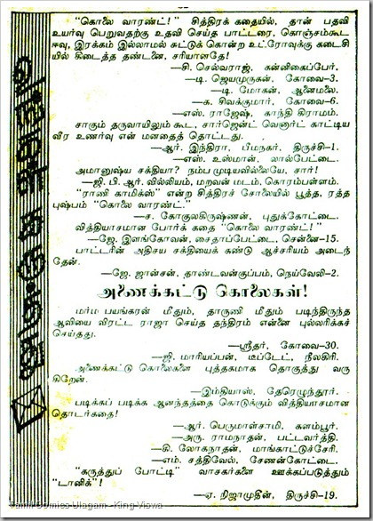 Rani Comics Issue 20 Dated 15th Apr 1985 Kolai Warrant Readers Letters