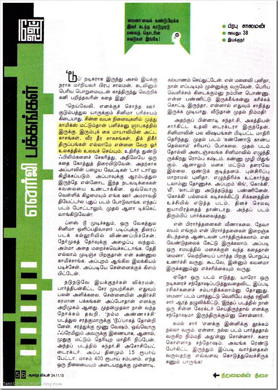 Anandha Vikatan Dated 24-11-2010 Page 56 Dir Prabhu Interview - Highlighted