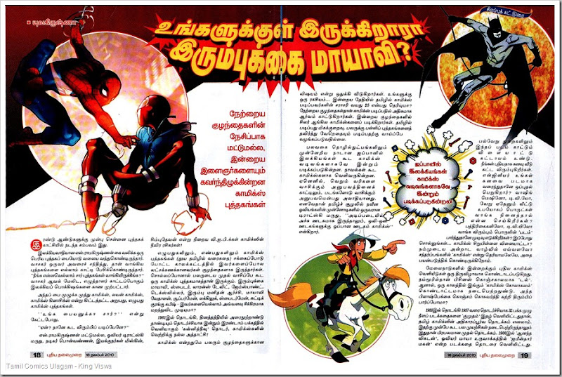Puthiya Thalaimurai Issue Dated 18-11-2010 Comics Article Page 1 & 2