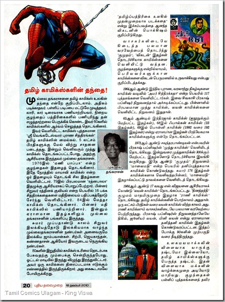 Puthiya Thalaimurai Issue Dated 18-11-2010 Comics Article Page 3