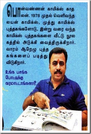Kungumam 28th Aug 2008, Page No 11