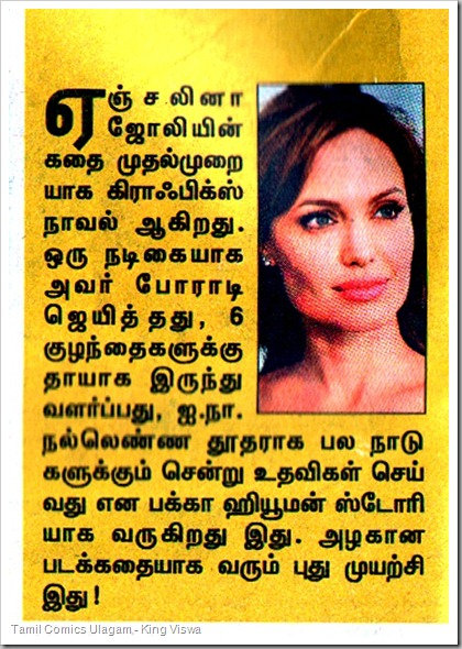 Week 52 Kungumam Issue Dated 01012011 Angelina Jolie Comics