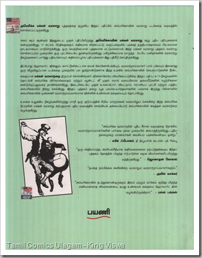 Payani Books A People's History of American Empire Tamil Graphic Novel Back Cover