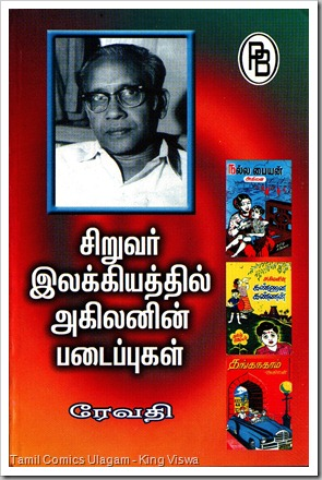 Palaniyappa Brothers Publications Revathy Book Akilan in Childrens Literature