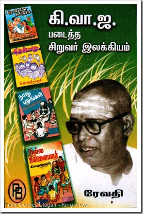 Palaniyappa Brothers Publications Revathy Book KiVaJa in Childrens Literature