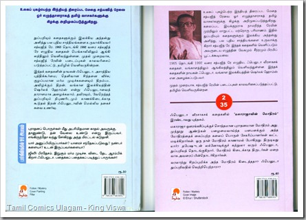 Feluda 1 2 Back Covers