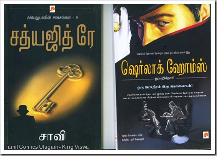 Feluda 9 Holmes 1 Front Covers