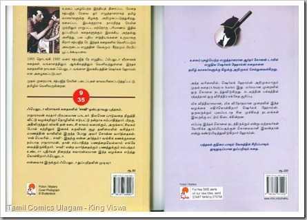 Feluda 9 Holmes 1 Back Covers