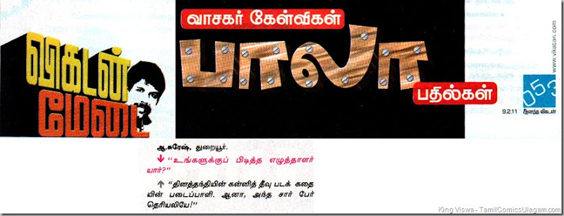 Anandha Vikatan Dated 09022011 Director Bala Answers About Daily Strip