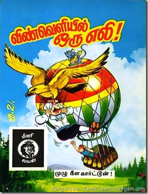 Junior Lion Comics Issue No 20 Chick Bill Vinveliyil oru Eli