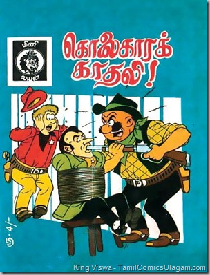 Mini Lion Comics Issue No 31 Chick Bill Kolaikara Kadhali
