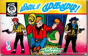 Lion Comics Issue No 138 Mr Mugamoodi Chick Bill No 23