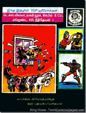 Lion Comics Issue No 157 Millenium Super Special Pisasu Bunglow Chick Bill No 16 Back Cover