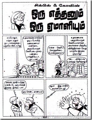 Lion Comics Issue No 189 Oru Ethanum Oru Yemaliyum Chick Bill No 43 2nd Story