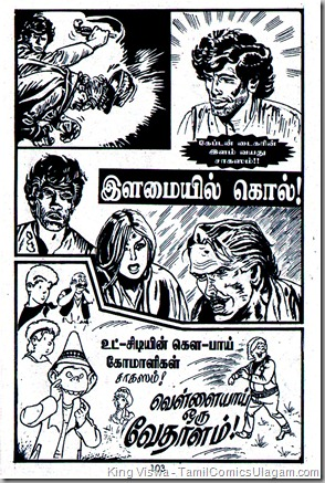 Lion Comics Issue No 199 Manjalai Oru Asuran Chick Bill No 53 Ad for Next Chick Bill Story