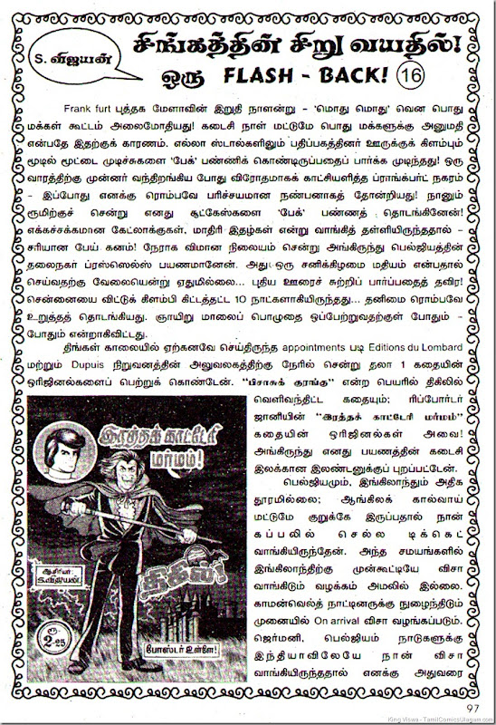 Lion Comics Issue No 209 Issue Dated Feb 2011 Chick Bill Vellaiyai Oru Vedhalam SSV 16 Page 01