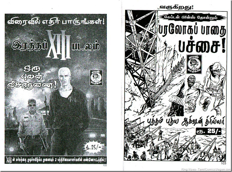Lion Comics Issue No 209 Issue Dated Feb 2011 Chick Bill Vellaiyai Oru Vedhalam Coming Soon in Colour 02