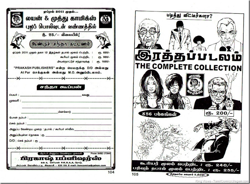 Comics Classics Issue No 25 Issue Dated Feb 2011Steel Claw Kaliman Manidhargal Ads