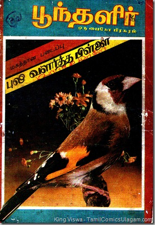 Poonthalir Issue No 85 Vol 4 Issue 13 Dated 01041988 Cover of Puli Valartha Pillai issue