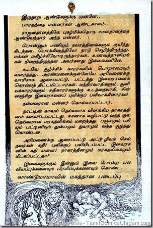 Poonthalir Issue No 85 Vol 4 Issue 13 Dated 01041988 Cover of Puli Valartha Pillai Intro