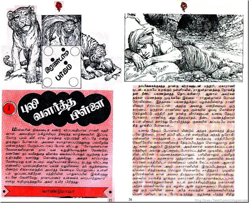 Poonthalir Issue No 102 Vol 5 Issue 6 Issue Dated 16th Dec 1988 Puli Valartha Pillai 2nd Part 01