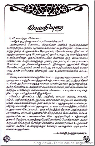 VanduMama Puli Valartha Pillai Forward