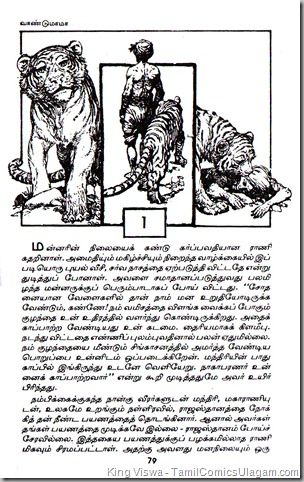 VanduMama Puli Valartha Pillai 2nd Part 1st Page