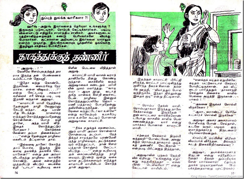 Poonthalir Issue No 79  Vol 4 Issue 7 Issue Dated 1st Jan 1988 Harish & Anusha 01 Page 01