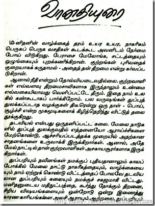 Thuppariyum Puligal Editorial 01