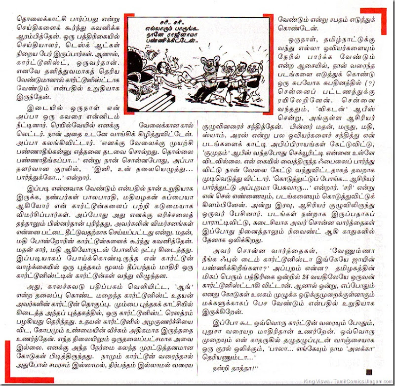 Puthiya Thalaimurai Weekly Dated 03032011 Page No 18 Cartoonist Bala On Comics Inspiration 4