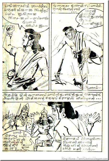 Kungumam Dated Sep 1990 Ponnar Shankar Comics Part 40 Page 04