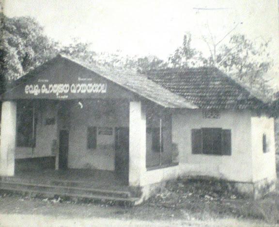 Velam vayanashala (Old Building)