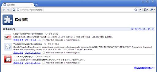 Google Chromeで新UIになったYouTubeの動画を保存するエクステンション
