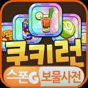 쿠키런 보물사전 - SPhoneG icon