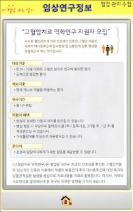 혈압관리수첩 - screenshot thumbnail