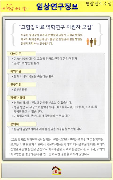 혈압관리수첩- screenshot