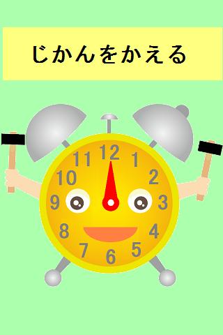 時計の学習!さわってしゃべる!子供幼児向け知育アプリ~無料~